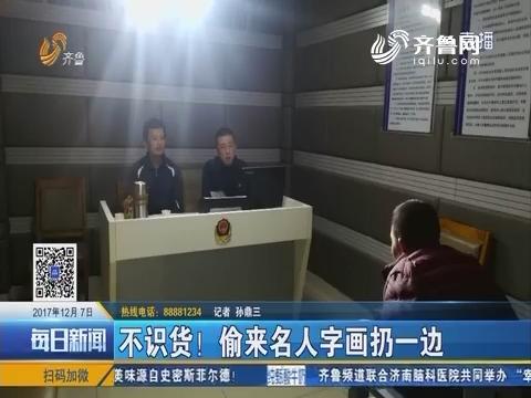 济南:小偷被村民堵在墙上 见民警像见救星