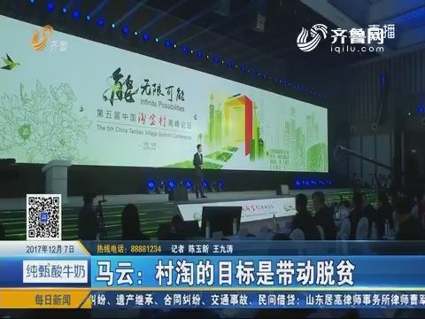 第五届中国淘宝村高峰论坛菏泽举行