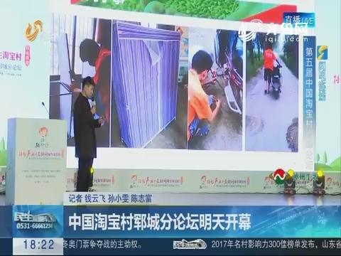 【闪电连线】中国淘宝村郓城分论坛12月8日开幕