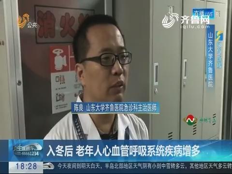 【闪电连线】济南:入冬后 老年人心血管呼吸系统疾病增多