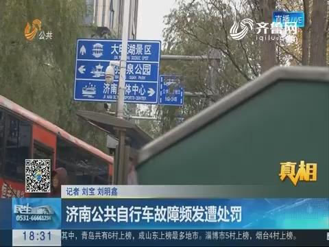 【真相】济南公共自行车故障频发遭处罚