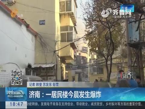 【问安齐鲁】济南:一居民楼12月7日晨发生爆炸