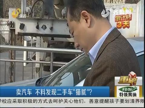 """【重磅】青岛:卖汽车 不料发现二手车""""猫腻""""?"""