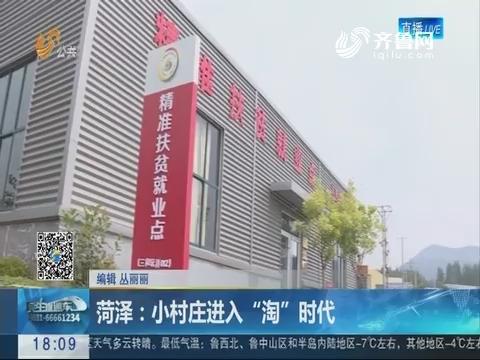 """菏泽:小村庄进入""""淘""""时代"""
