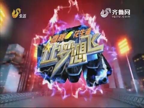 20171207《让梦想飞》:欢喜冤家共舞十一年 嘴上争吵内心感谢