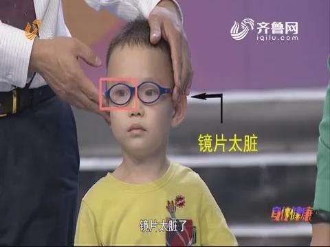 20171207《身体健康》:戴眼镜导致视力急剧下降?