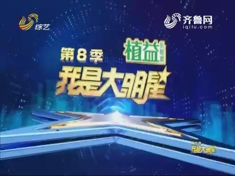 20171207《我是大明星》:霸气女保安 舞蹈魔术全能展现