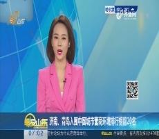 济南 青岛入围中国城市营商环境排行榜前20名