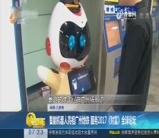 智能机器人亮相广州地铁 服务2017《财富》全球论坛