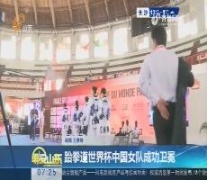 跆拳道世界杯中国女队成功卫冕