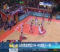 山东高速男篮106-88战胜八一队
