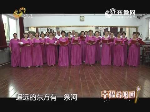 20171208《幸福99》:幸福合唱团——山东大学趵突泉校区合唱团