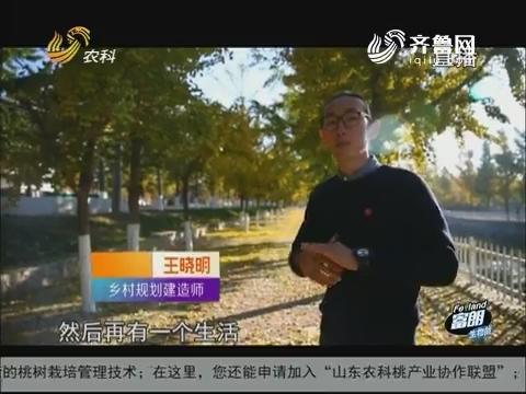 """【寻找山东最美绿色乡村】""""规划""""出的美丽——小草沟村"""