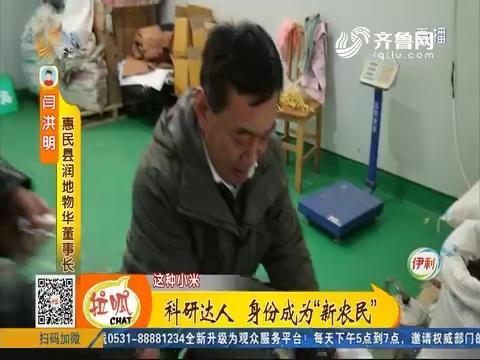 """惠民:科研达人 身份成为""""新农民"""""""