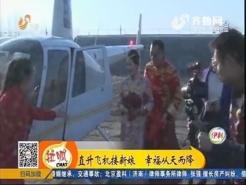 淄博:直升飞机接新娘 幸福从天而降