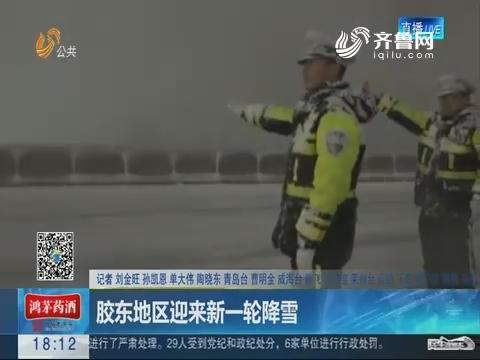 胶东地区迎来新一轮降雪