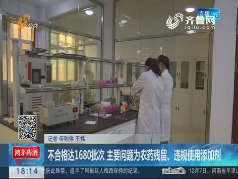 【权威发布】山东11月份抽检食品超5.4万批次 合格率96.91%