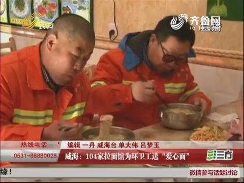 """威海:104家拉面馆为环卫工送""""爱心面"""""""