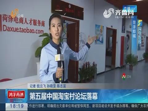 【闪电连线】菏泽:第五届中国淘宝村论坛落幕