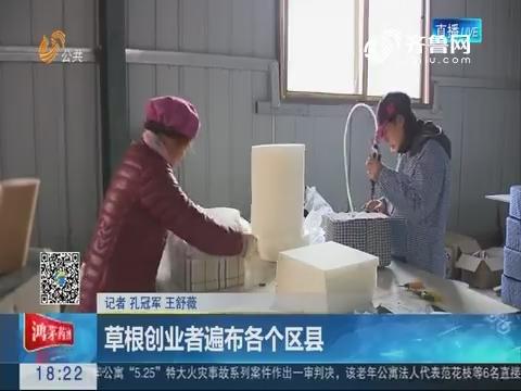 菏泽:168个淘宝村 数量居全国第一