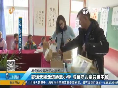 济南:好运天团走进娇恩小学 与留守儿童共进午餐