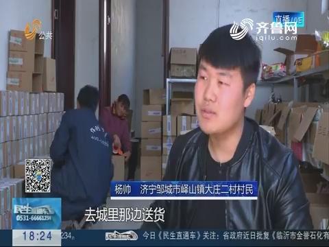 """济宁:父子两代人的生意经 从""""赶集叫卖""""到""""网上淘金"""""""