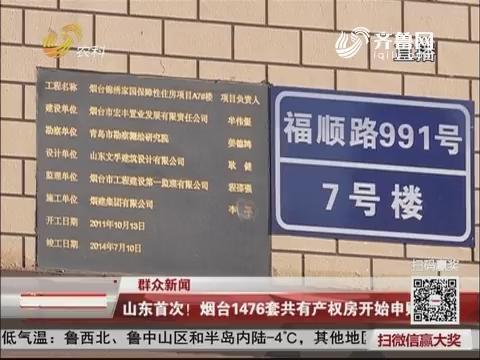【群众新闻】山东首次!烟台1476套共有产权开始申购