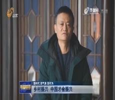 【新时代 新气象 新作为】乡村振兴 中国才会振兴