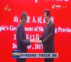 """2017年度省政府""""齐鲁友谊奖""""颁奖"""