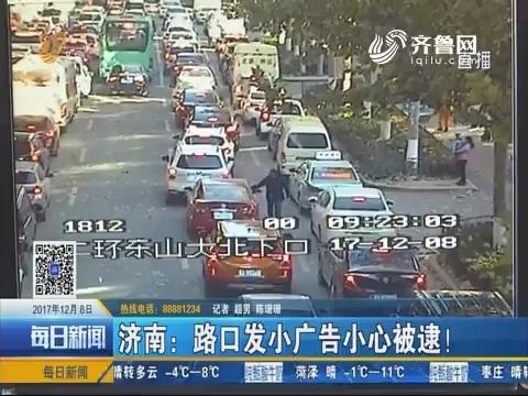 济南:路口发小广告小心被逮!