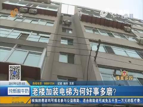 【提案追踪】济南:老楼加装电梯为何好事多磨?