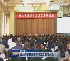 省人大常委会举办地方立法培训班