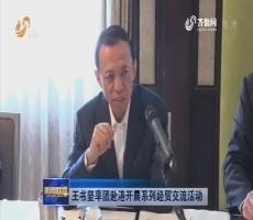 王书坚率团赴港开展系列经贸交流活动