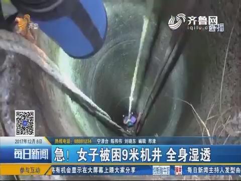 宁津:急!女子被困9米机井 全身湿透