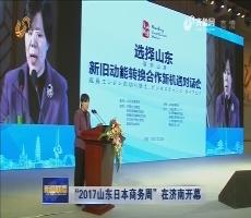 """""""2017山东日本商务周""""在济南开幕"""