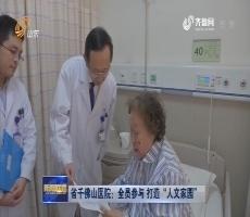 """省千佛山医院:全员参与 打造""""人文家园"""""""