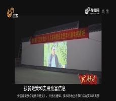 """【党建周报】广西龙州:""""电视夜校""""助力脱贫攻坚"""