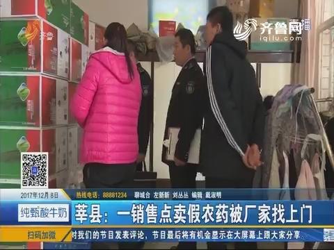 莘县:一销售点卖假农药被厂家找上门