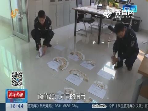潍坊:乘车错拿包 竟发现400多张同号钞票