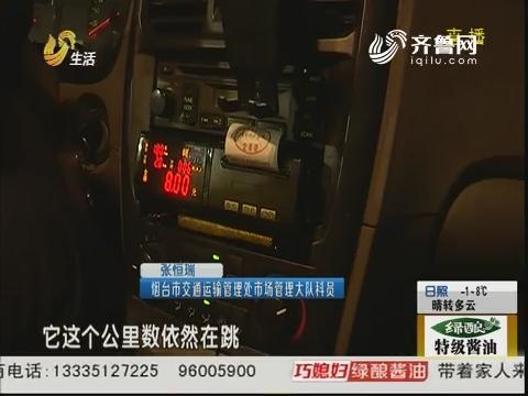 烟台:假冒出租车 暗藏玄机