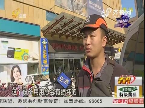 """潍坊:电梯""""罢工""""好几天?业主爬楼梯"""