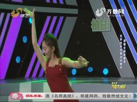 我是大明星:聋哑女孩蒋馨柔 无声世界里舞动的精灵