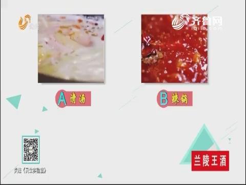 """20171208《民生实验室》:冬天吃火锅 当心患上""""火锅病"""""""
