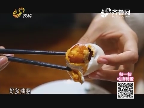 20171208《中国原产递》:食域无疆海鸭蛋