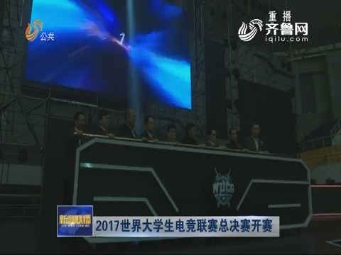 2017世界大学生电竞联赛总决赛开赛