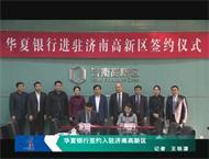 华夏银行签约入驻济南高新区
