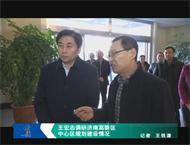 王宏志调研济南高新区中心区规划建设情况