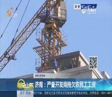 济南:严查开发商拖欠农民工工资