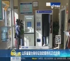 山东省首台身份证自助服务机正式启用
