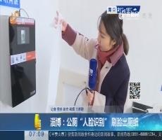 """淄博:公厕""""人脸识别"""" 刷脸出厕纸"""